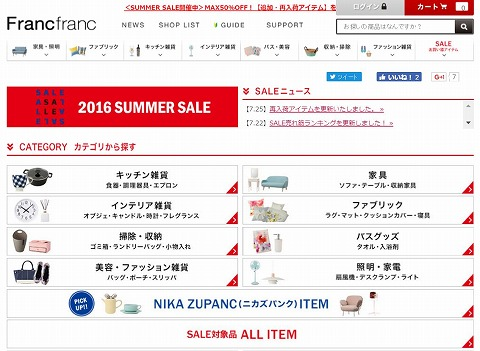 Francfranc SUMMER SALEで最大50%OFF