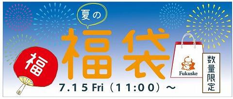 福助 夏の福袋を販売!10足入りで2160円!