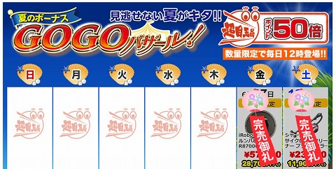 ひかりTVショッピング 目玉品はポイント50倍!GOGOバザール!