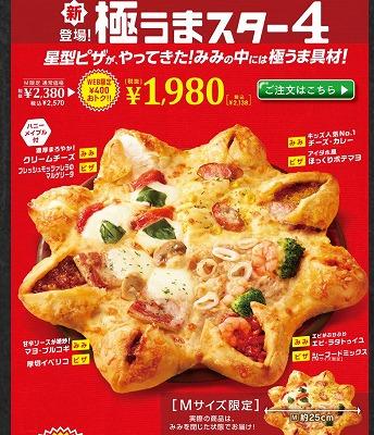 ピザハット 極うまスター4が400円割引中