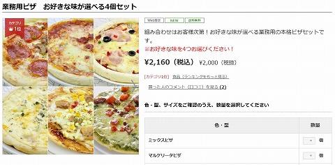 業務用ピザの販売画像