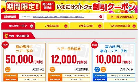 るるぶトラベル 最大5万円引きクーポン
