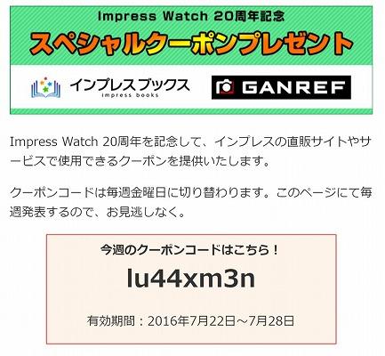 Impress Watchでインプレスブックスの20%OFFクーポンを発行