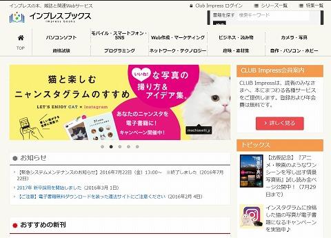 インプレスブックスのスクリーンショット