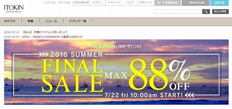 イトキン公式通販 MAX82%OFFセール