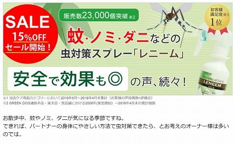 グリーンドッグ 犬用の蚊・ノミスプレーが15%OFF