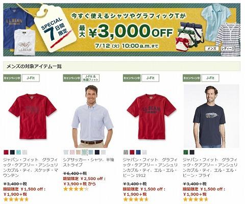 LLBean シャツ類が最大3000円割引