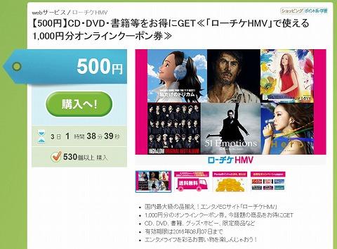 グルーポンでローチケHMVの1000円クーポンを500円で販売