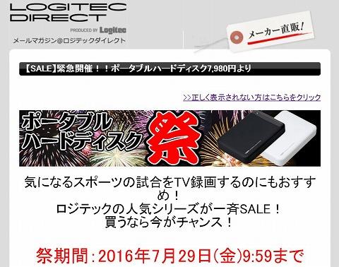 ロジテックダイレクト ポータブルハードディスク1TBが7980円
