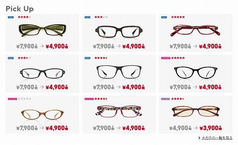 眼鏡の特価品