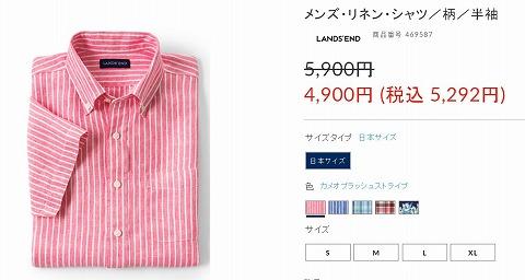 リネン・シャツの販売写真