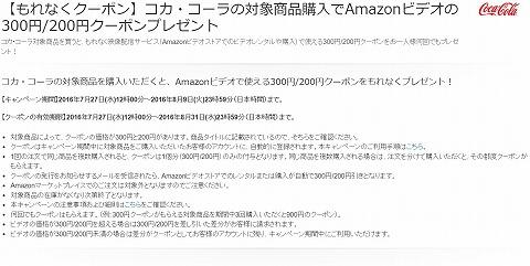 amazon コカ・コーラ製品購入でamazonビデオのクーポンがもらえる