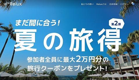 Relux ホテル2万円引きクーポンが当たる