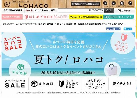 LOHACO CM放送記念の夏とく!ロハコ