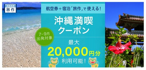 ANA 沖縄旅行2万円分クーポン