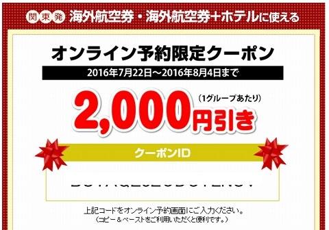 HIS 海外航空券・海外航空券+ホテルの2000円引きクーポン