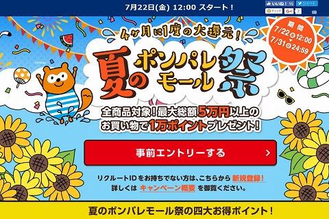 ポンパレ 夏のポンパレモール祭!100円引きクーポンや1万ポイントプレゼント