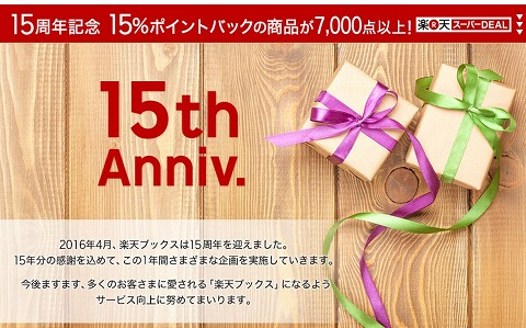 楽天ブックス 15周年記念!ポイント15%、15日クーポン配布
