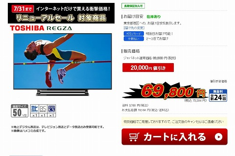東芝 50V型 液晶テレビREGZAの販売写真