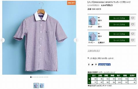 サッカーリブ衿シャツの写真