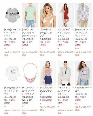 セール品と値段