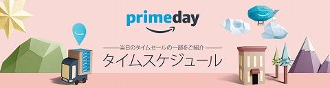 amazon Prime Day開催中!