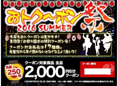 ひかりTVショッピング 2000円クーポンを配布