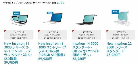1台2役のパソコン