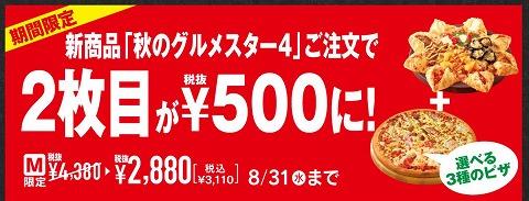 ピザハットの秋のグルメスター4を注文すると2枚目が500円
