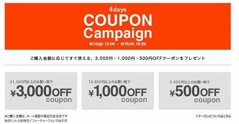 アットコスメ 最大3000円OFFクーポン