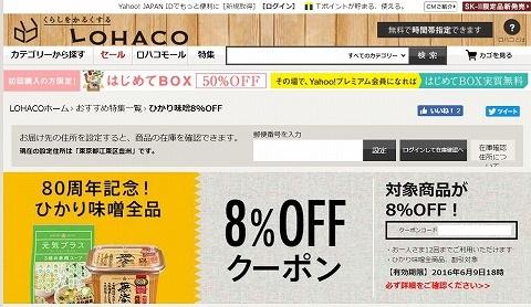 LOHACO 80周年を迎えた『ひかり味噌』の8%OFFクーポン