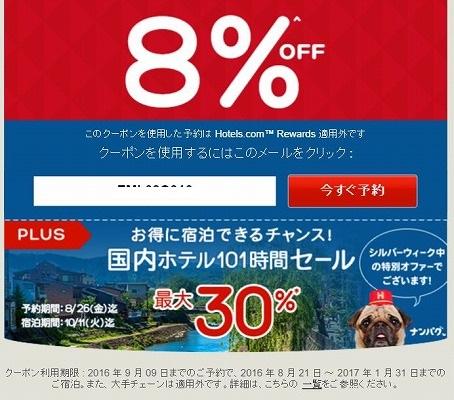 Hotels.com 8%OFFクーポン・国内ホテル 最大30%OFFセール開催