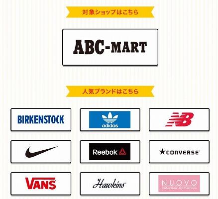 ABCマートの取り扱いブランド