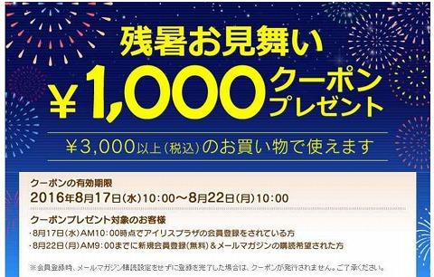 アイリスプラザ 残暑見舞い1000円クーポン