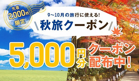 JAL 秋旅クーポン5000円分を配布