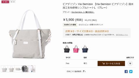 ビアデミソンのバッグの写真