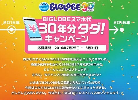 BIGLOBE 30周年記念!アンケート回答で現金70万円が当たる