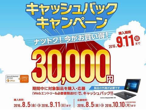 LENOVO ideapad MIIX 700購入で3万円キャッシュバック