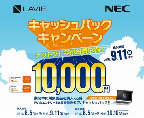 NECダイレクト 対象品購入で1万円キャッシュバック