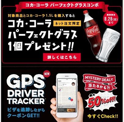 コカ・コーラのキャンペーン概要