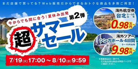 DeNAトラベル 海外航空券最大3,000円引きクーポン