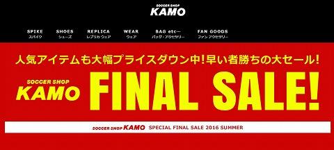 サッカーショップKAMO シューズ・ユニ・備品がFINAL SALE