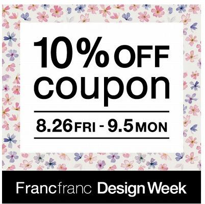 Francfranc 9月5日まで使える10%OFFクーポンを配布
