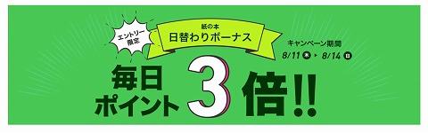 honto 紙の本を対象にポイント3倍キャンペーン