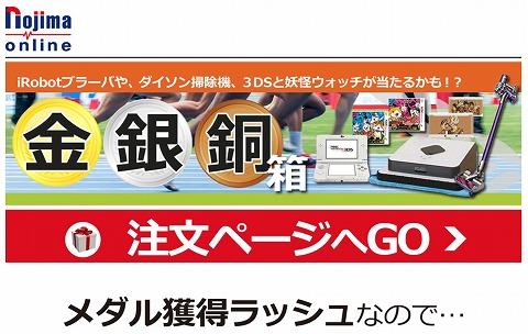 ノジマオンライン 運が良ければ3万円相当!金銀銅箱が5400円