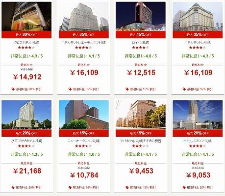 国内ホテル割引価格