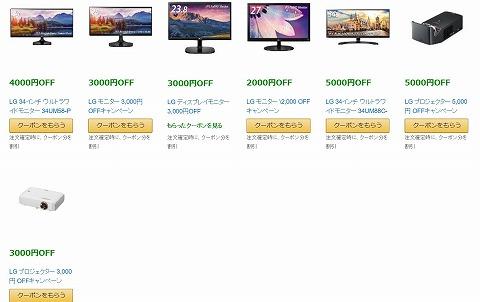 amazon LG ディスプレイ・モニター5000円引きクーポン