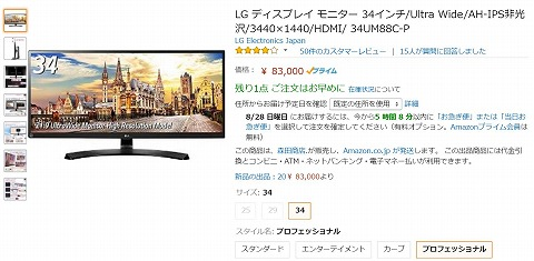 LG ディスプレイ モニター 34インチの写真
