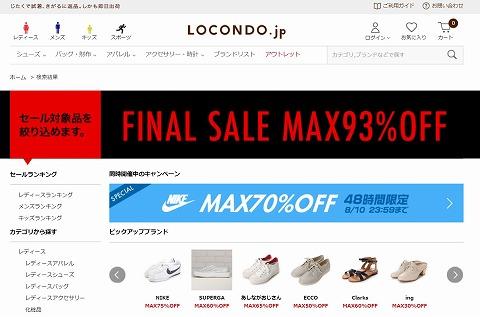 ロコンド 93%OFFの最終価格!FINAL SALE