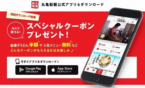 スマホのアプリ画面